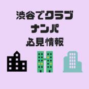 渋谷のクラブナンパ記事