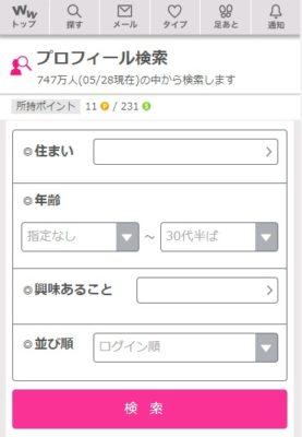 プロフ検索2