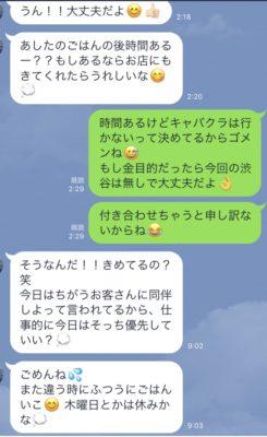 キャバ嬢とのLINEトーク3