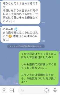 キャバ嬢とのLINEトーク4