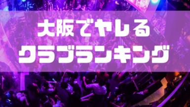 大阪でナンパ成功率の高いクラブ