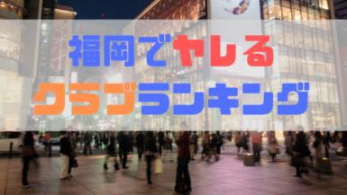 福岡のクラブナンパ記事