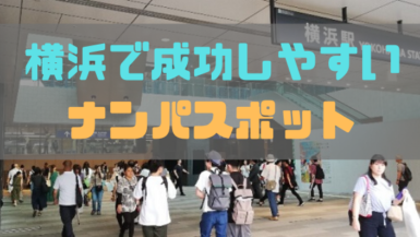 横浜のナンパスポット