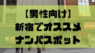 新宿のナンパスポット