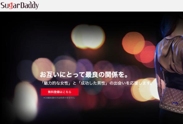 シュガーダディの公式サイト