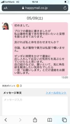 ハッピーメールの業者(コピペ文)