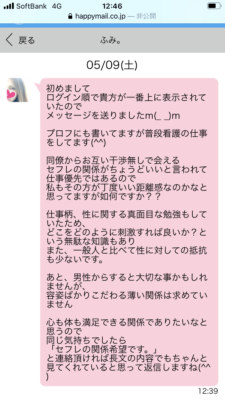 ハッピーメールの業者(コピペ文2)