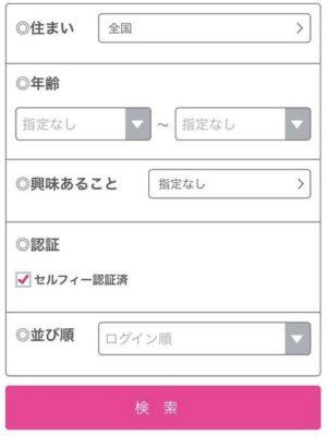 ワクワクメールのプロフ検索