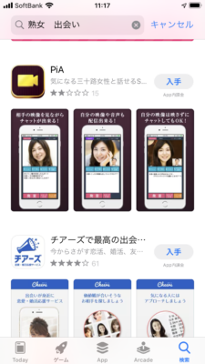 怪しい熟女専門の出会い系アプリ