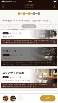 dineの登録手順3.1