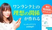 パディ67の広告
