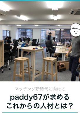 paddy67のオフィス