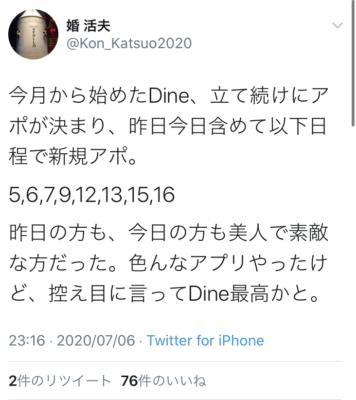 Dineの口コミ(ツイッター)