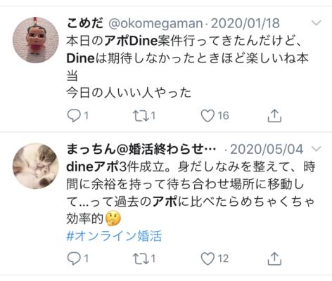 Dineの口コミ2(ツイッター)