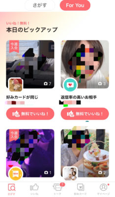 withの女性会員一覧