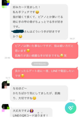 with女性会員とのトーク画面