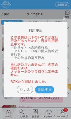 ハッピーメールの垢バン表示画面