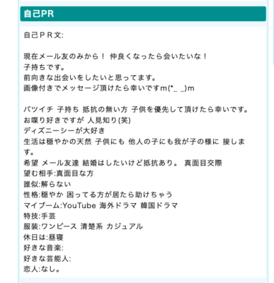 pcmax女性ユーザーの自己PR(一般人)