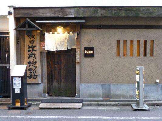 渋谷ひない小町